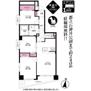 2SLDK Apartment in Shakujiimachi - Nerima-ku Floorplan