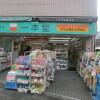 在豊島區內租賃1R 公寓大廈 的房產 藥局