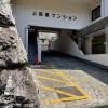 2LDK Apartment to Buy in Meguro-ku Parking