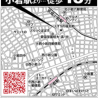 2SLDK Apartment to Buy in Edogawa-ku Access Map
