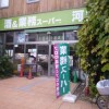 1LDK Apartment to Rent in Taito-ku Supermarket