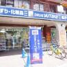 1K Apartment to Rent in Kyoto-shi Sakyo-ku Drugstore