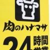 2K マンション 大田区 スーパー