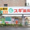 1R Apartment to Buy in Shibuya-ku Drugstore