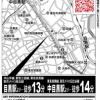 1LDK Apartment to Buy in Meguro-ku Access Map