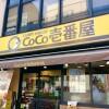 4LDK Apartment to Rent in Nerima-ku Shop