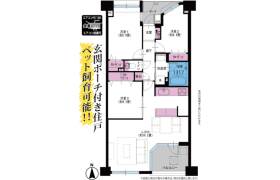 3LDK Apartment in Sekimachikita - Nerima-ku