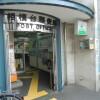 1K Apartment to Rent in Sagamihara-shi Minami-ku Post office